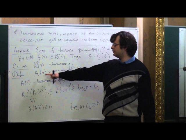 Лекция 11 | Вычислимость и логика | Дмитрий Ицыксон | CSC | Лекториум