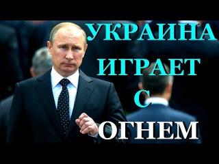 УКРАИНА УГРОЖАЕТ РОССИИ ТЕРАКТАМИ. НОВЫЕ ОБОСТРЕНИЕ НА УКРАИНЕ. НОВОСТИ СЕГОДНЯ...
