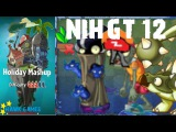Plants vs. Zombies 2 - Holiday Mashup World by AB Fan 1000  - Night 12 (Player's Choice)