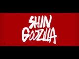 Godzilla Resurgence / Shin Gojira (2016)