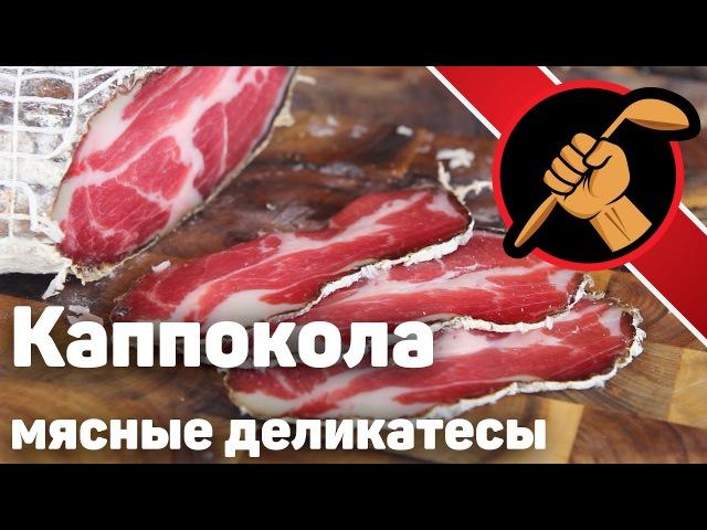 Коппа/каппокола вяленая свиная шея