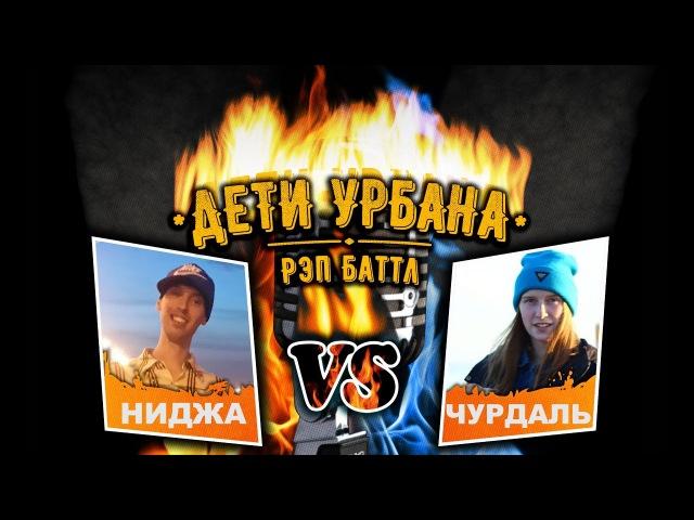 ДЕТИ УРБАНА-2| 1/2 финала| НИДЖА vs ЧУРДАЛЬ