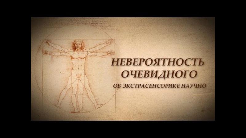Дмитрий Перетолчин. Вячеслав Звоников.Невероятность очевидного. Об экстрасенсорике научно