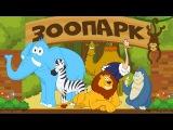 ЗООПАРК! Учим животных ДЛЯ ДЕТЕЙ видео на русском