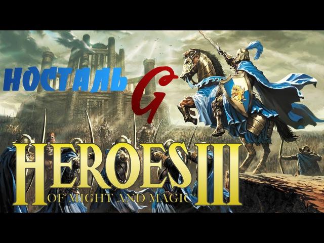 ностальG обзор на легенду Heroes of Might and Magic III