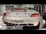 #АвтоВлог 7 изучаем Ferrari F355 GTS, Mercedes SLS AMG кабрио и F-TYPE SVR 575 сил! + три BMW X5M!)