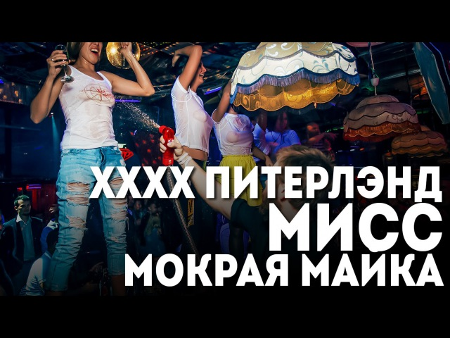 XXXX ПИТЕРЛЭНД / МИСС МОКРАЯ МАЙКА