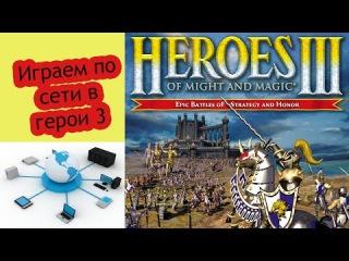 Как играть в Герои 3 через интернет (по сети)