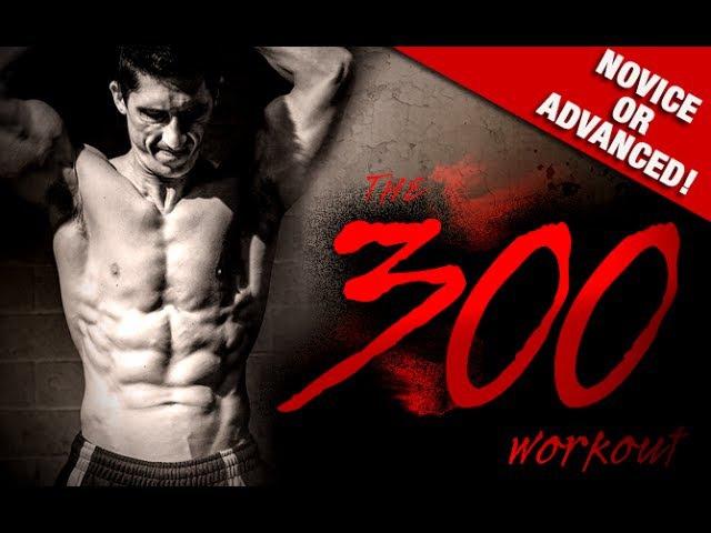 Домашняя тренировка 300 Cпартанцев (с собственным весом!) ljvfiyzz nhtybhjdrf 300 cgfhnfywtd (c cj,cndtyysv dtcjv!)