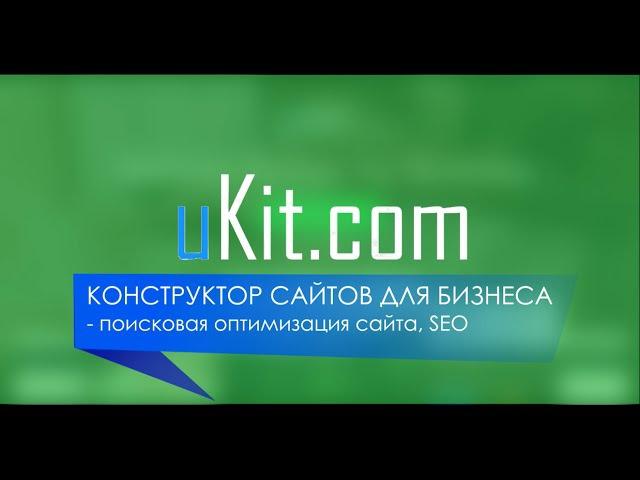 UKit конструктор сайтов для бизнеса SEO оптимизация
