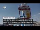 На Луганщині на довиборах в Раду всі очікують фальсифікацій журналіст
