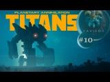 PLANETARY ANNIHILATION TITANS - ПЕРВЫЙ ТИТАН