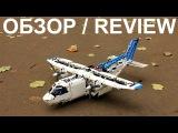 Лего Техник 42025 Грузовой самолет – Обзор / Lego Technic Cargo Plane – Review