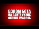 VKMIX Баг, взлом бота взлом вк микс 2017