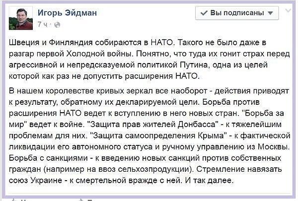 Число россиян, считающих НАТО угрозой, за 5 лет выросло на 29%, - опрос - Цензор.НЕТ 3039