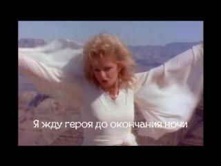 Бонни Тайлер - В ожидании героя (Bonnie Tyler - Holding out for a hero) pycckue cyбтuтpы