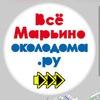 ВСЁ Марьино ОколоДома