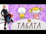 Жиросжигающая тренировка по системе Табата [Супермамы]