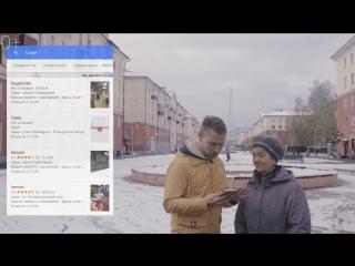 Бабуля не против Google_ вместе с Костей Павловым в Междуреченске
