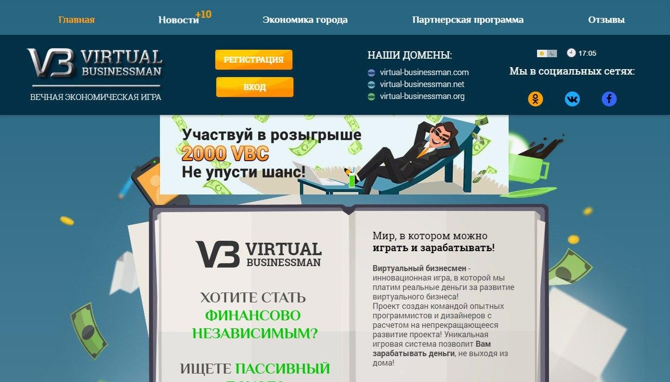 Virtual Businessman