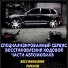 Восстановление шаровых опор_Сургут