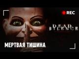 Мертвая тишина  Dead Silence (2007) BDRip 720p  P