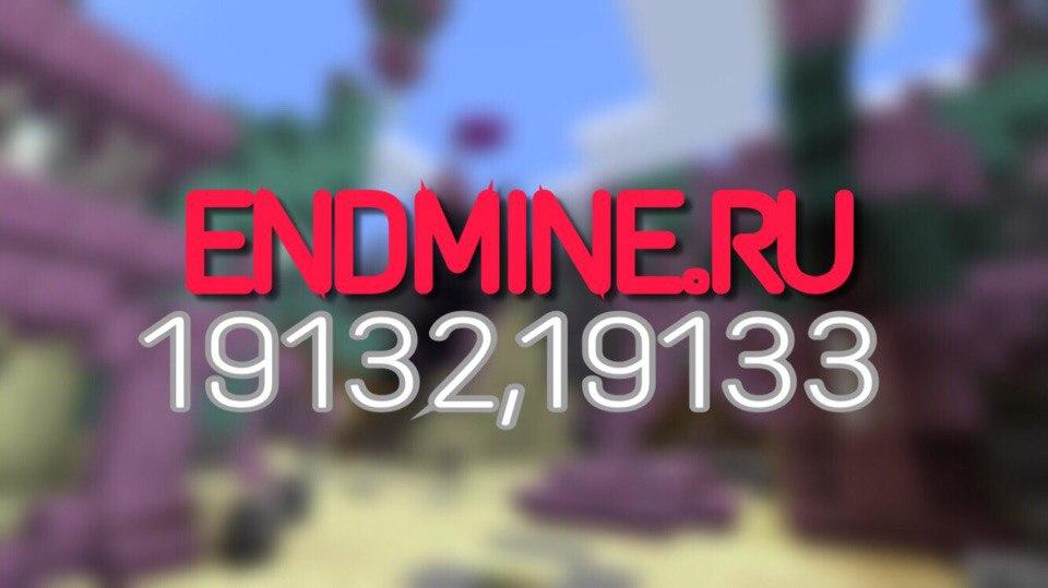 Сервер  EndlessMine