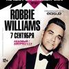 Robbie Williams в Петербурге 7 СЕНТЯБРЯ