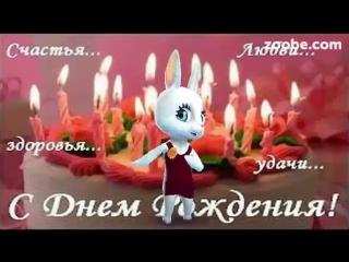 Zoobe зайка поздравление сестре с днем рождения
