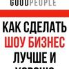 goodpeople.info - работа, артисты, шоу бизнес