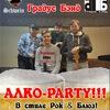 ГРАДУС вызывает на АЛКО-PARTY 21.04.17!