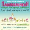 """Мир полимерной глины от магазина """"Пластилинкин"""""""