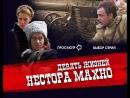 Девять жизней Нестора Махно (2006)- 9 серия