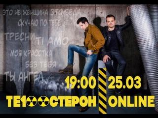 ТЕ100СТЕРОН    LIVE№2