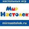 «Мир Настолок» — настольные игры в Курске
