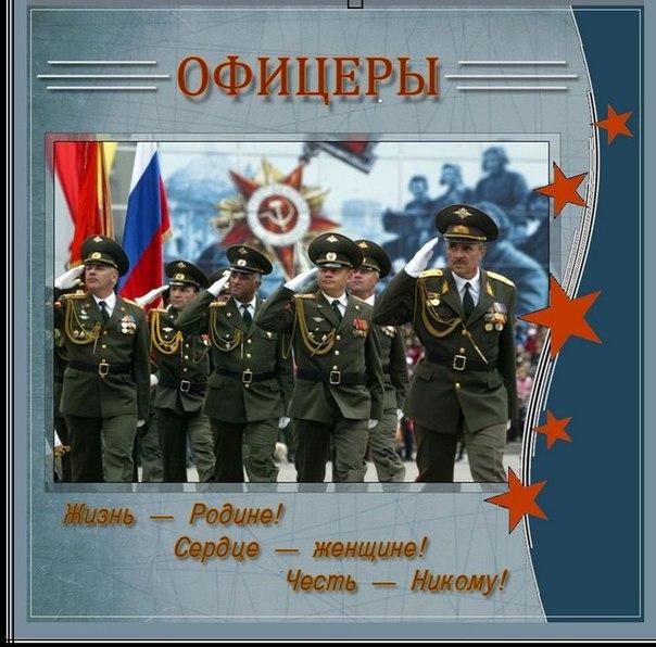 Поздравления военнослужащим офицерам