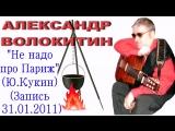 Александр Волокитин - Не надо про Париж (Ю.Кукин) (Концерт памяти Юрия Миронова, 31.01.2011)