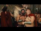 Знакомство со спартанцами (2008)