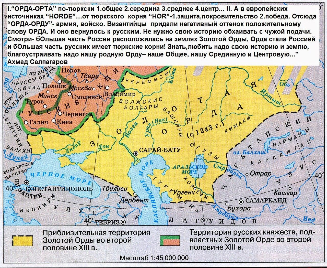 Карта Золотой орды и государств данников
