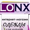LONX - Стильная одежда