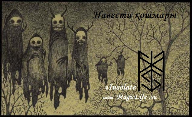 Рунический став «Навести кошмары» Автор: Insolate Insolate WJaQC1czKxA