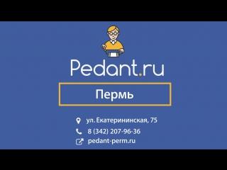 Ремонт iPhone в Перми от Pedant.ru