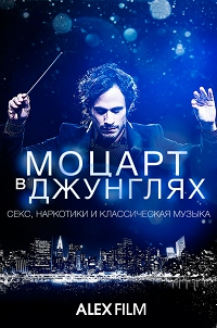 Моцарт в джунглях 1-3 сезон 1-10 серия AlexFilm | Mozart in the Jungle