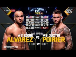 UFC-211 Эдди Альварес vs Дастин Порье полный бой