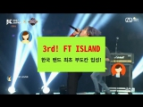Best Korean concert 3rd FTISLAND