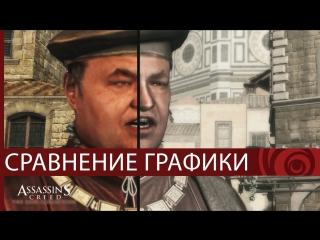 Assassin's Creed: Эцио Аудиторе. Коллекция - сравнение графики (до/после) [RU]