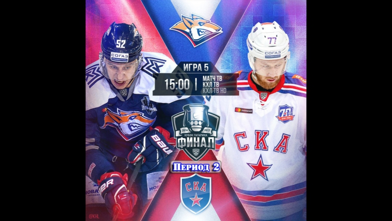 KHL16апреля,2017 I FINAL,GAME 5 I СКА - Металлург Мг.[HD] 2 период