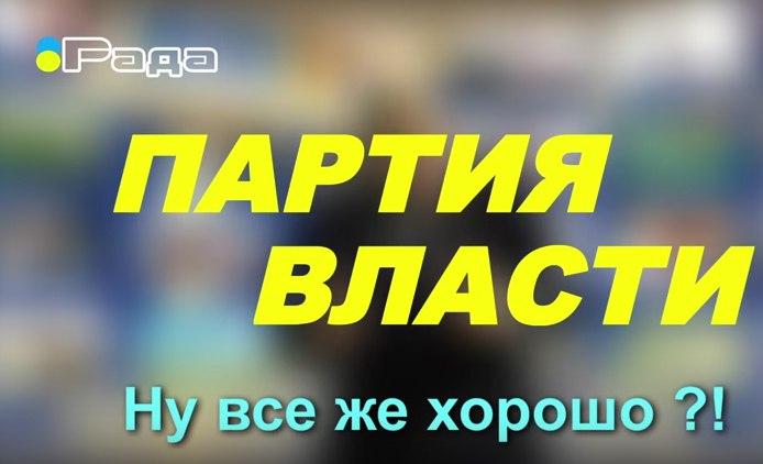 Фракция БПП исключила Залищук и Найема из состава международных делегаций по инициативе Кононенко - Цензор.НЕТ 8997