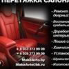 Автоателье Перетяжка салона авто в Минске