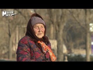 Русская бабушка с китайской душой